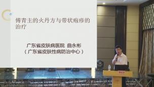 曲永彬—傅青主的火丹方与带状疱疹的治疗
