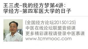 王三虎—我的经方梦第4讲,用经方__第四军医大学的日子