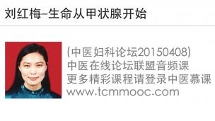 刘红梅—生命从甲状腺开始