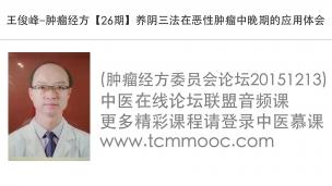 王俊峰—肿瘤经方【26期】养阴三法在恶性肿瘤中晚期的应用体会