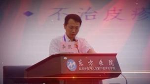 李凯—赵老、经方、皮肤病