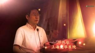 邓跃毅-中医药在肾病康复中的作用