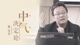 董学军--如何在短时间内成为明中医:中气决定论