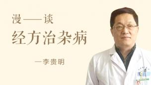 李贵明--漫谈经方治杂病
