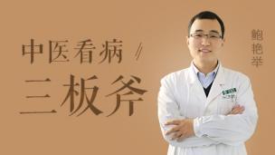鲍艳举--2.中医看病三板斧