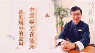 马新童--中医经方在临床常见病中的应用