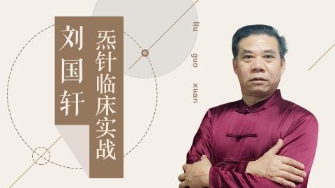 刘国轩--炁针临床实战