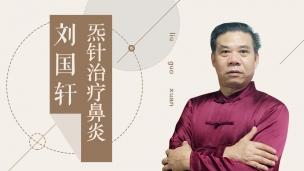 刘国轩--炁针治疗鼻炎