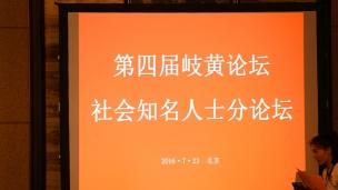 第四届岐黄论坛社会知名人士分论坛课程
