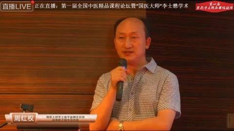 周红权--国医大师李士懋平脉辨证应用麻黄附子细辛汤经验