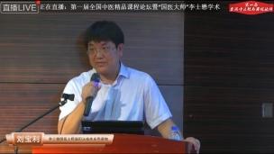 刘宝利--李士懋国医大师温阳法临床应用阐微