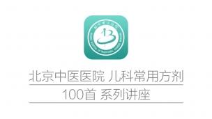 北京中医医院儿科常用方剂100首系列讲座