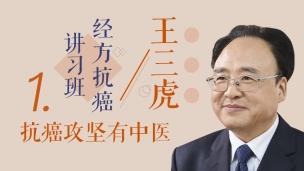 王三虎--1.抗癌攻坚有中医