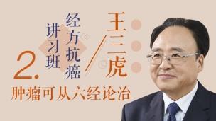 王三虎-2.肿瘤可从六经论治
