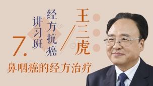 王三虎-鼻咽癌的经方治疗