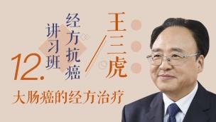王三虎-大肠癌的经方治疗
