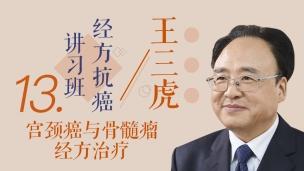 王三虎-宫颈癌与骨髓瘤的经方治疗