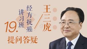 王三虎-经方抗癌班提问答疑