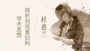 杜惠兰--探析刘完素妇科学术思想