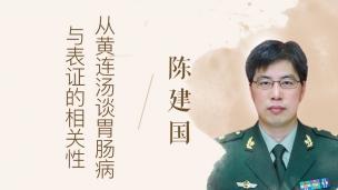 陈建国-从黄连汤谈胃肠病与表证的相关性