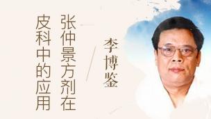 李博鑑—张仲景方剂在皮科中的应用