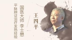 王四平--国医大师李士懋平脉辨证治疗发热经验