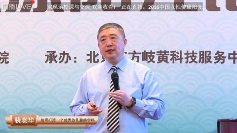 裴晓华——如何打造一个优秀的乳腺病学科