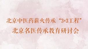 北京名医传承教育研讨会