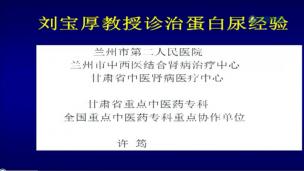 许筠—刘宝厚教授诊治蛋白尿经验