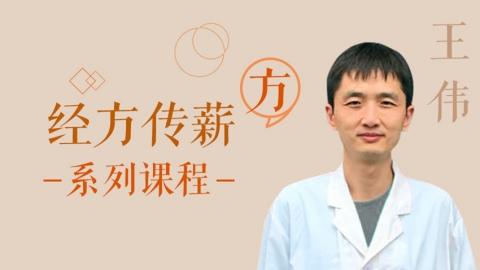王伟--经方传薪 方