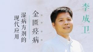 李成卫--金匮痉病湿病方剂的现代应用