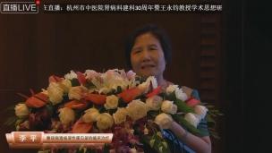 李平--糖尿病肾病显性蛋白尿的临床治疗