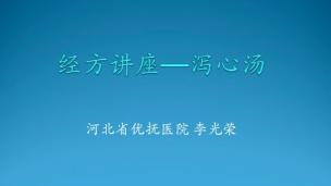 李光荣-《泻心汤》