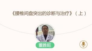 董胜旺-- #中医杂谈#【微课堂】《腰椎间盘突出的诊断与治疗》(上)