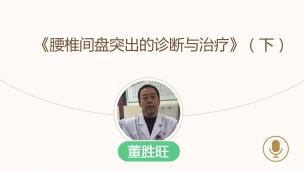 董胜旺-- #中医杂谈#【微课堂】《腰椎间盘突出的诊断与治疗》(下)