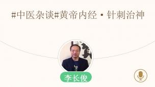 李长俊--黄帝内经·针刺治神法