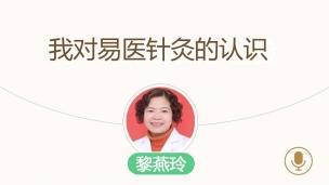 黎燕玲-我对易医针灸的认识