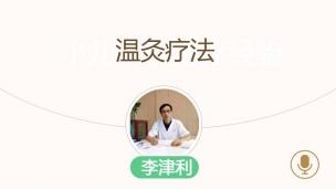 李津利-温灸疗法 06D 19112015L