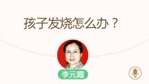 李元霞--孩子发烧怎么办?