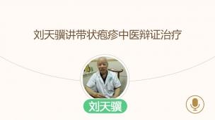 刘天骥--刘天骥讲带状疱疹中医辩证治疗