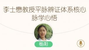 杨阳--李士懋教授平脉辨证体系核心:脉学心悟