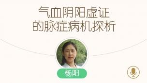 杨阳--气血阴阳虚证的脉症病机探析