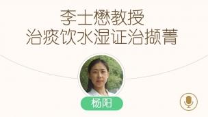 杨阳--李士懋教授治痰饮水湿证治撷菁