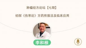 李和根—初探《伤寒论》方药煎服法及临床应用