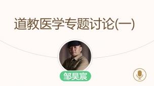 邹昊宸-- 道教医学专题讨论(一)