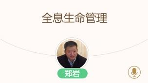 郑岩--全息生命管理