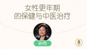 孙伟--女性更年期的保健与中医治疗