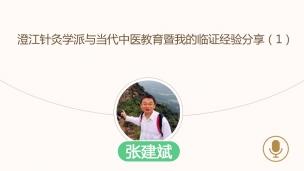 张建斌-- 澄江针灸学派与当代中医教育暨我的临证经验分享(1)