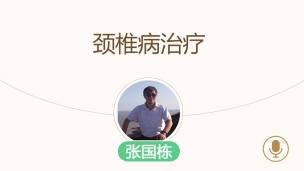 张国栋-颈椎病治疗