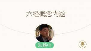 朱燕中-六经概念内涵